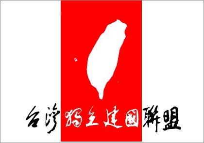 台湾独立运动大事记 WUFI
