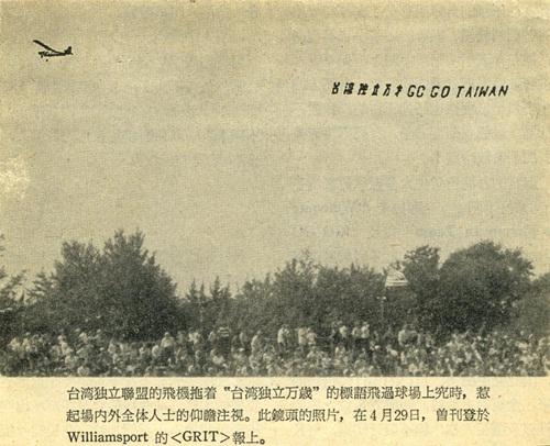 台湾独立运动大事记 WUFI Events of Taiwan Independence